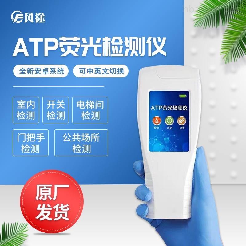 便携ATP荧光检测仪