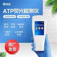 FT-ATP微生物检测仪器品牌
