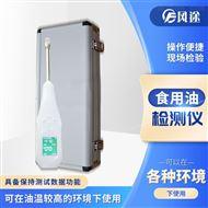FT-SYP食用油品质检测仪价格