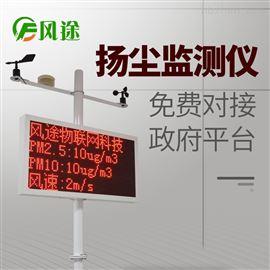 FT-YC09城市扬尘在线监测系统