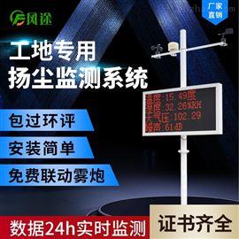 FT-YC02工地噪声扬尘监测仪