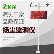 FT-YC02户外扬尘监测系统