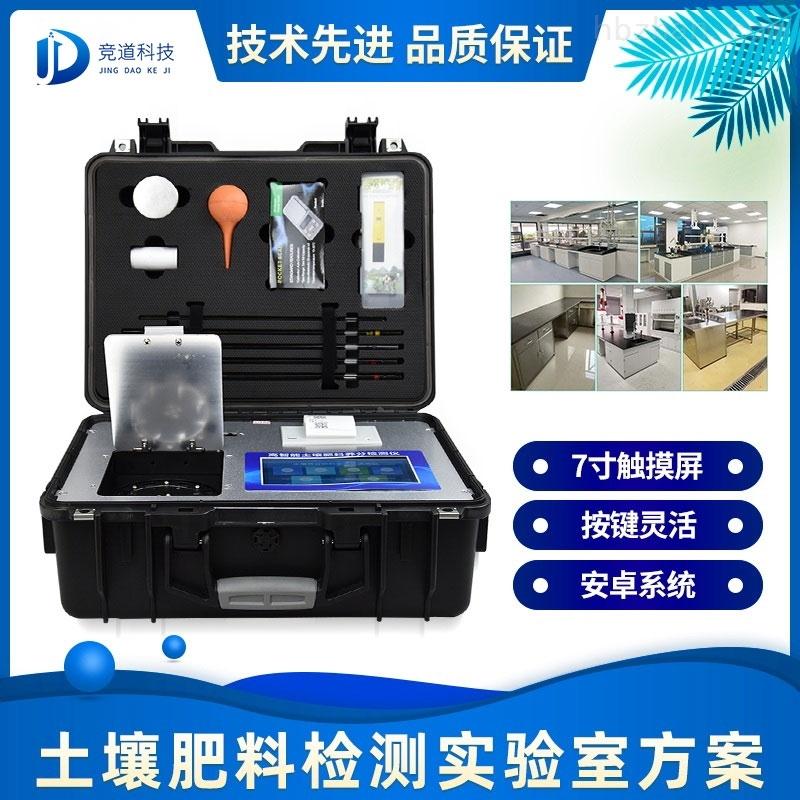 土壤检测实验室配套仪器设备