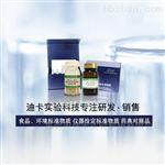 RMC003aPVC中邻苯二甲酸酯质量控制物质