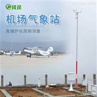 FT-JCQX通用机场气象站价格