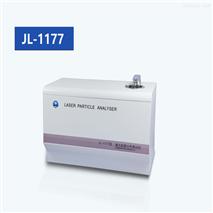 JL-1177 激光粒度分布仪