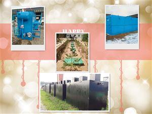 HR-SH荆门工人宿舍污水处理设备