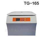 TG-165台式高速离心机