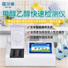 HED-C12白酒甲醇检测仪器