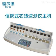 HED-NS12家庭用农残快速检测仪