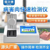 HED-B12病害肉检测仪