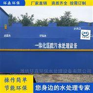 HS-YL急诊科室污水处理设备