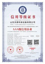 AAA级信用企业_认证证书