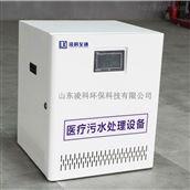 门诊医疗污水处理设备 生产厂家
