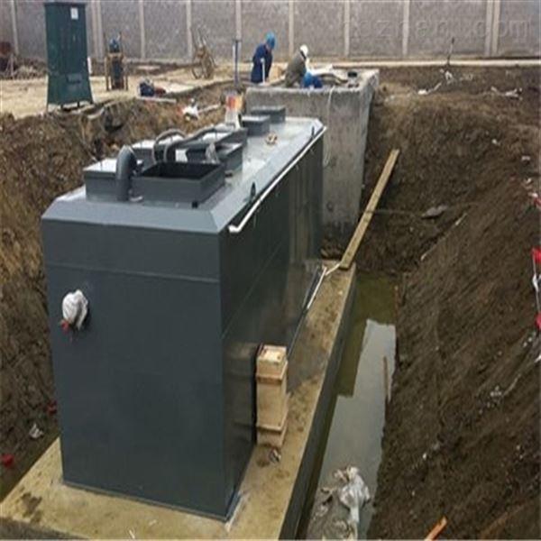 地埋式乡镇卫生院污水处理设备