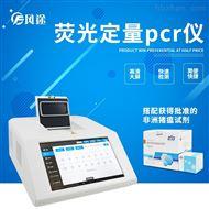 FT-PCR非洲猪瘟快速自检整套解决方案