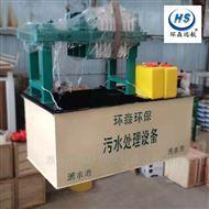 HS-YM切削液废水处理设备效果