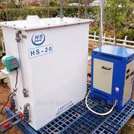 HS-200全自动次氯酸钠消毒设备