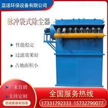 定制布袋除尘器除尘环保设备工业除尘设备