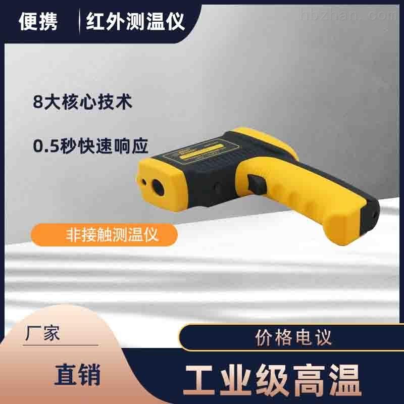 手持式高低温红外线测温仪