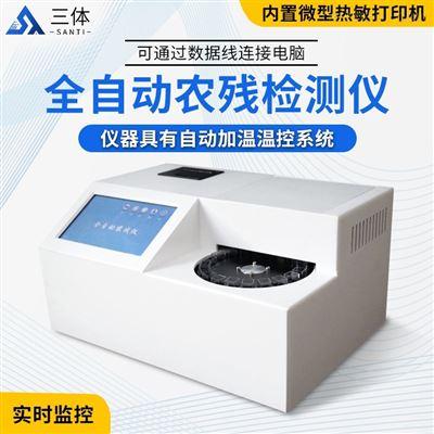 ST-QNC3全自动农残留快速检测仪