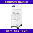 YX930D斯曼峰医用电动吸引器价格