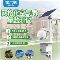 HED-APEG-AQ1网格化空气微型站
