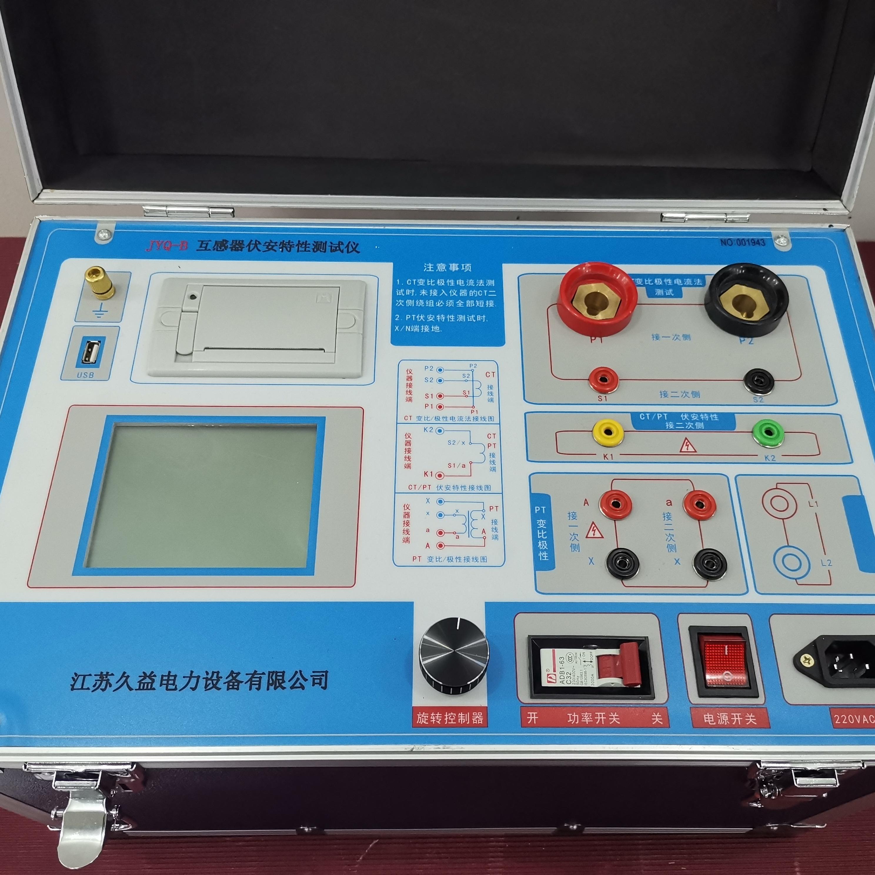 便携式JYQ互感器伏安特性测试仪