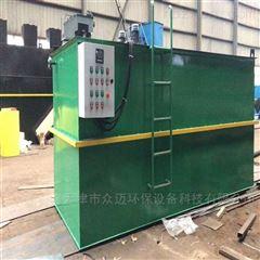 ZM-100抚顺农村生活污水一体化处理设备