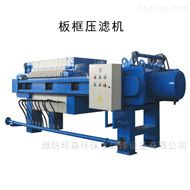 HS-BK板框压滤机生产厂家