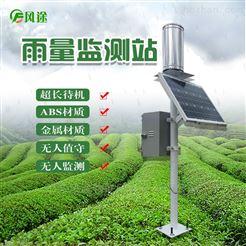 FT-YLJC自动雨量站自动气象站