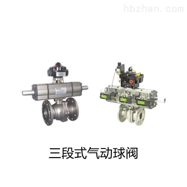 三段式气动球阀Q641F-16P