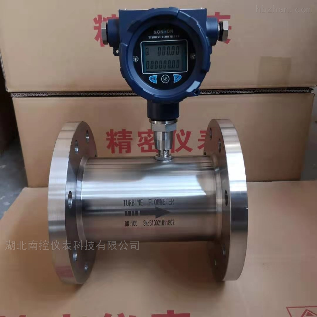 DN50液体涡轮流量计