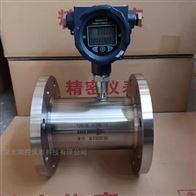 LWGY-DN50液体涡轮流量计