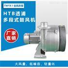 全风多段式风机HTB100-203 1.5KW中压鼓风机