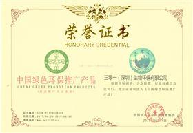 中国绿色环保推广产品