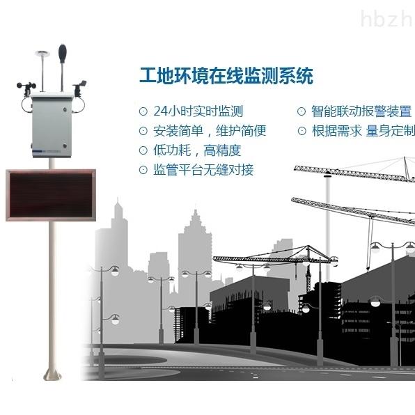 扬尘在线,建筑工地扬尘监测系统