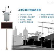 M-2080A扬尘在线,建筑工地扬尘监测系统