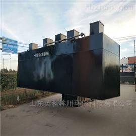 YKLC-6321牛羊屠宰污水处理设备