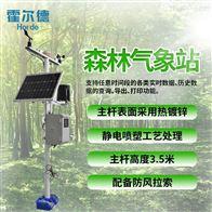 HED-QC1气象区域自动站