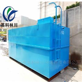 YKLC-236英科林川豆制品加工污水处理设备