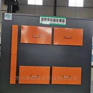 KT有机废气活性炭吸附箱