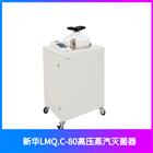 LMQ.C-80E山东新华医用高压蒸汽灭菌器 价格便宜