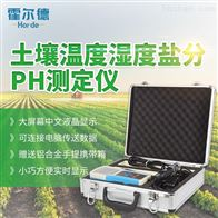 HED-WSY土壤温湿度盐分速测仪