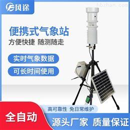 FT-QX便携式自动气象站系统