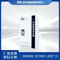 HCCL农村安全饮水消毒设备次氯酸钠发生器