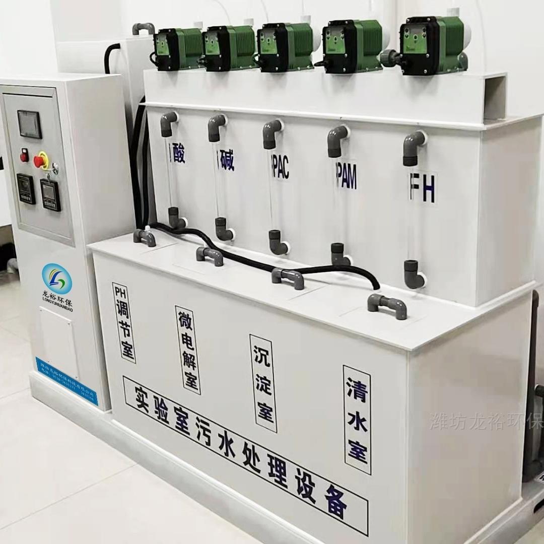 (大中小型)实验室废水处理设备厂家