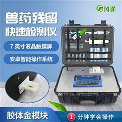 FT-SY药物残留检测仪器