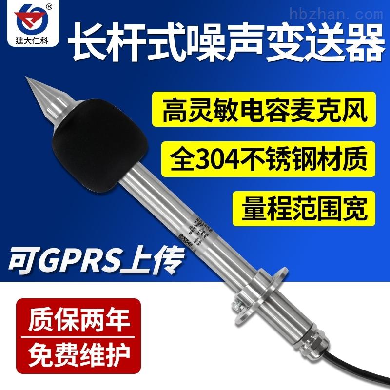 建大仁科长杆式噪声变送器高精度噪音传感器