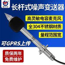 RS-ZS-N01-FL建大仁科长杆式噪声变送器高精度噪音传感器